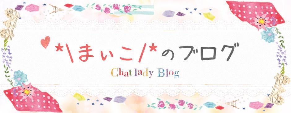 チャットレディ*\まぃこ/*のブログ